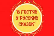 В гостях у русских сказок