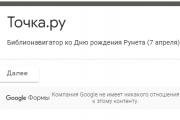 Точка.ру (6+)