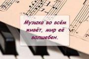 Музыка во всём живёт, мир её волшебен