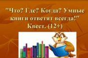 Что? Где? Когда? Умные книги ответят всегда!