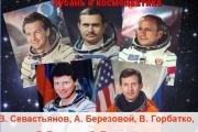 Космический рейс